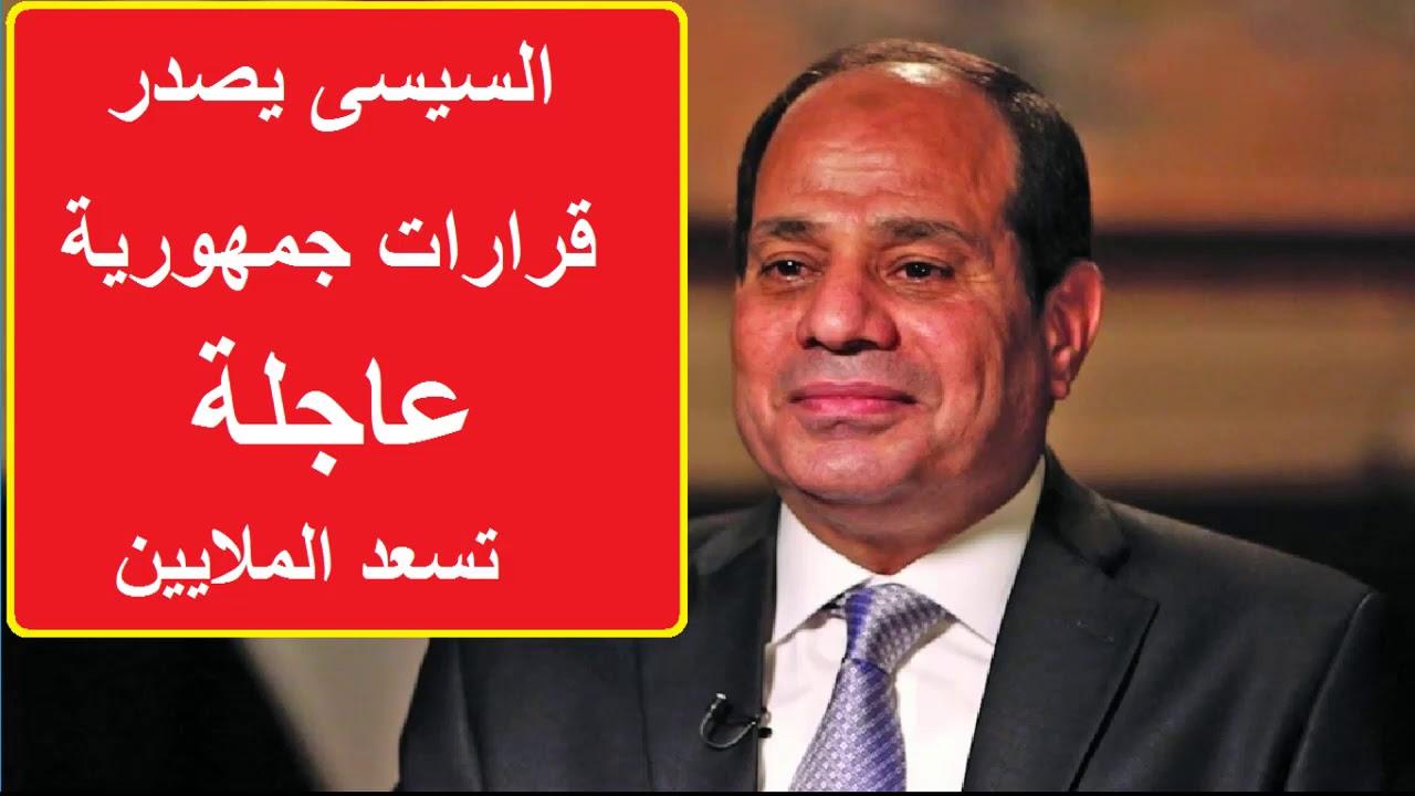السيسى يصدر قرارات جمهورية عاجلة تسعد الملايين