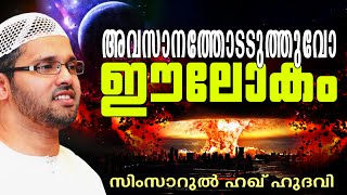 അവസാനത്തോടടുത്തുവോ ഈ ലോകം | Simsarul Haq Hudavi New 2016 | Latest Islamic Speech In Malayalam