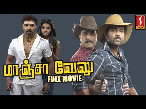 Latest Tamil Full Movie | HD 1080 |  Tamil...