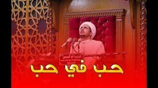 حب في حب  ثق انك ستبكي بعد مشاهدة هذا المقطع ما اجمل الحب الالهي (الشيخ علي المياحي)