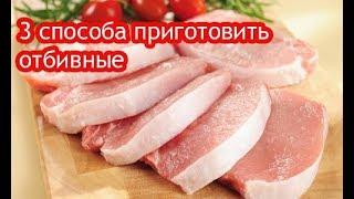 ГОТОВЛЮ ТОЛЬКО ТАК! Три способа приготовить свиные отбивные