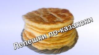 Казахские лепешки. Простой и быстрый рецепт! (Kazakh cakes)