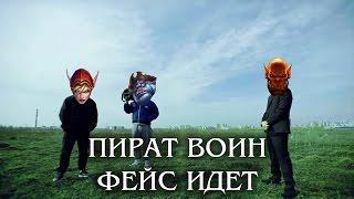 """Cаша Плейз - Пират Воин Фейс Идет [cover """"Тает Лед""""]"""