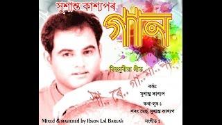 New Assamese Song 2017 - Sushanta Kashyap's SAREGAMAPA (Bihu Xuria Geet)