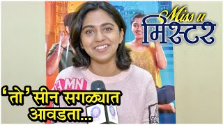 Miss U Mister & 39 तो& 39 सीन सगळ्यात आवडता Mrunmayee Deshpande Reaction On & 39 That SCENE& 39