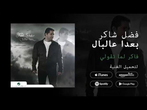Fadl Shaker ... Baada Aal Bal - Full Album   فضل شاكر ... بعدا عالبال - الألبوم كامل