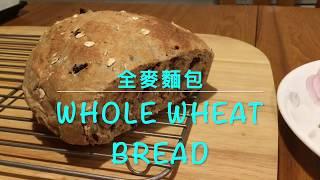 柔軟的全麥麵包自己做 Home Made Soft Whole Wheat Bread