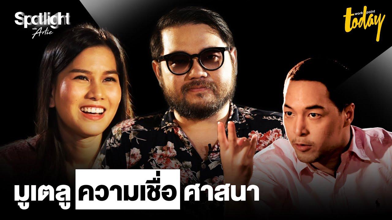 มูเตลู ความเชื่อ และศาสนาในไทย | SPOTLIGHT with Artie EP.5 | workpointTODAY