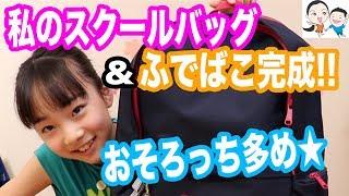 【中学準備】スクールバッグ&ふでばこ完成編!!【ベイビーチャンネル】