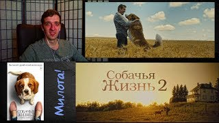 """Реакция FoxiZist на Русский трейлер к фильму """"Собачья жизнь 2""""!!!"""