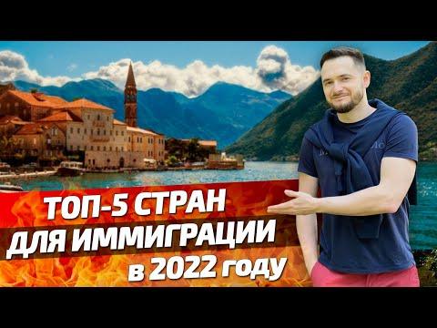 ТОП-5 СТРАН для