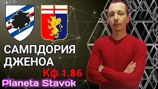 САМПДОРИЯ ДЖЕНОА 01 11 2020 ПРОГНОЗ ПЛАНЕТА СТАВОК