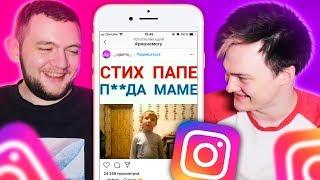 РЖУНЕМОГУ В ИНСТАГРАМ feat. Кузьма