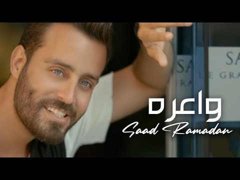 Saad Ramadan - Wa3ra 2016 [Music Video] /