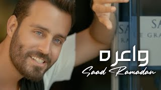 Saad Ramadan - Wa3ra 2016 [Music Video] / سعد رمضان - واعره