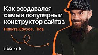 Как создавался самый популярный конструктор сайтов. Интервью с создателем Tilda – Никитой Обуховым.