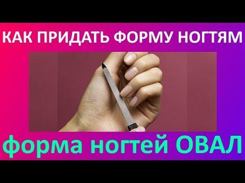Формы ногтей для маникюра: фото и видео уроки