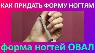 Как изменить форму ногтей ОВАЛ - Natural Oval Nails(Меняем форму ногтей. Как перейти с КВАДРАТА на ОВАЛ. НОВОГОДНИЙ МАНИКЮР - New Year Nails https://www.youtube.com/playlist?list=PLJkCCERC., 2014-12-15T09:20:31.000Z)