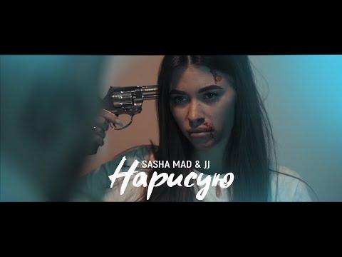 Смотреть клип Sasha Mad & Jj - Нарисую