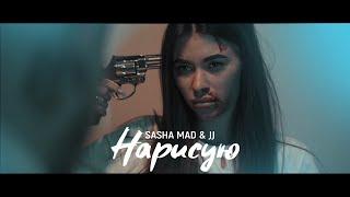 Sasha Mad \u0026 JJ - Нарисую (премьера клипа, 2020) Рэп про любовь