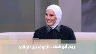 الخوف من الولادة  - طب وصحة - ريم أبو خلف