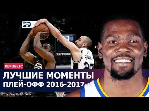 НБА 2017/2018 на  – расписание, матчи, видео