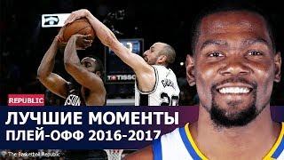 Лучшие моменты плей-офф 2016-2017 НБА