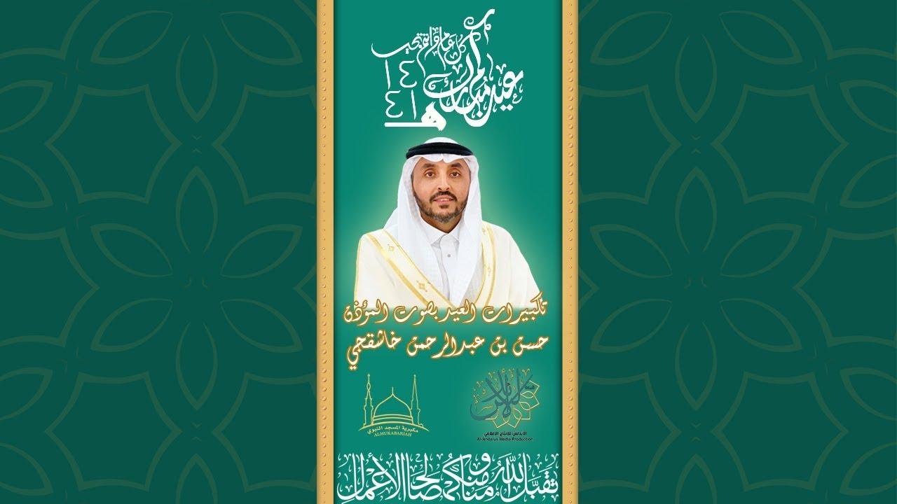 تكبيرات العيد بصوت المؤذن حسن بن عبدالرحمن خاشقجي