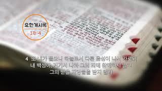 [신천지] 말씀으로 여는 하루 80화 - 요한계시록 18장 4절