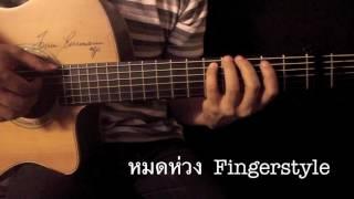 หมดห่วง - ตั๊ก ศิริพร Fingerstyle Guitar Cover by Toeyguitaree (Tab)