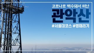코로나로 백수돼서 찍은 등산로그 : 서울대에서 관악산 …