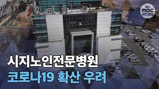 [대구MBC뉴스] 대구시 시지노인전문병원 또 집단 감염…