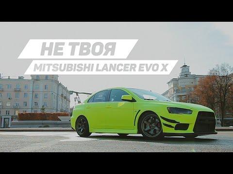 Не твоя: Mitsubishi Lancer Evo X