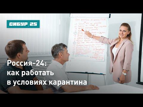 Россия-24: как работать в условиях карантина