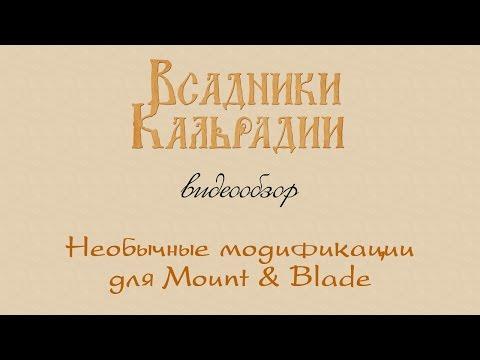 Весь мир  в Mount and Blade! Глобальный Мод AD 1200!