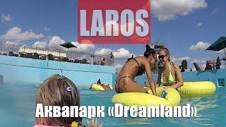 Ян Ларос: Аквапарк Dreamland. Тропический рай в центре Минска(Сегодня мы побывали, в недавно открывшемся в Минске аквапарке Dreamland. Впечатления незабываемые. Моя партне..., 2015-07-24T21:54:45.000Z)