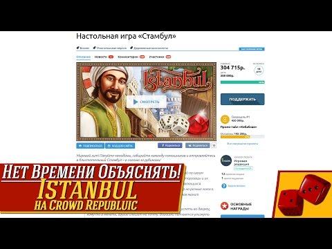Нет времени объяснять! - Istanbul на Crowd Republic