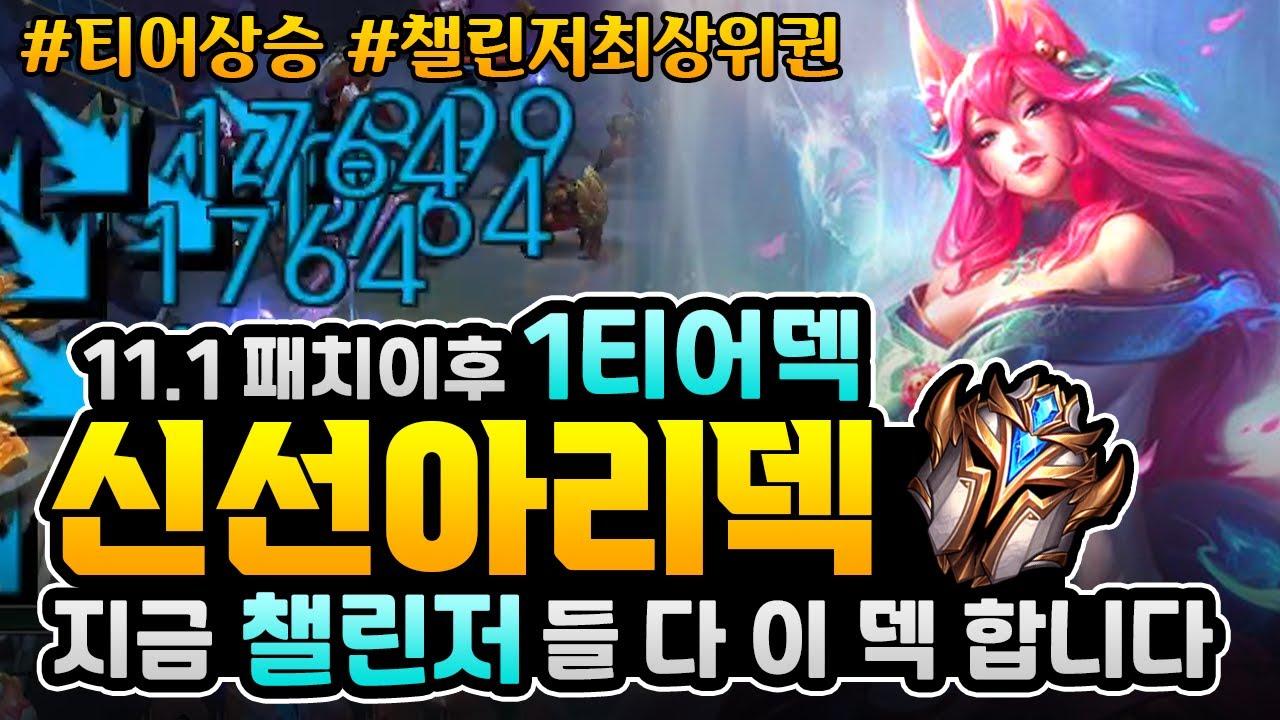 [롤토체스] 패치후 1티어 선봉신비아리덱 남은시즌 이거보고 꿀빠세요!! (전략적 팀 전투, tft, 정동글)