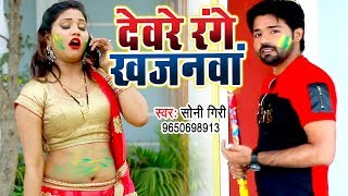 Soni Giri का सबसे हिट होली गीत 2019 - Devare Range Khajanawa - Bhojpuri Holi Geet 2019