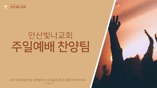 안산빛나교회 | 주일예배 찬양 - 3부예배 찬양팀 | …