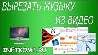 Как вырезать аудио из видео?(Читать текстовую версию: http://inetkomp.ru/uroki/429-vyrezat-muzyku-iz-video.html Если Вы хотите вырезать аудио из видео, то я вам..., 2013-06-08T10:38:56.000Z)
