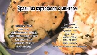 Картофельные зразы рецепт с фото.Зразы из картофеля с минтаем