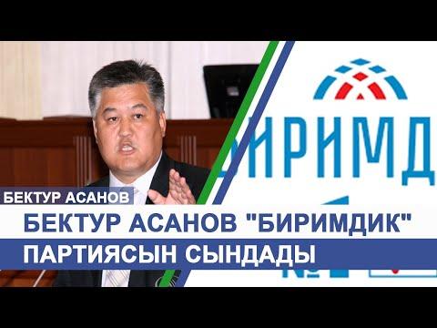 """Саясатчы, Бектур Асанов """"Биримдик"""" партиясын сындады"""