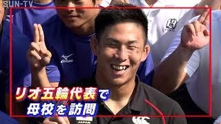 【特集】ラグビーW杯 関学から世界へ 徳永祥尭選手