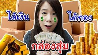 กล่องสุ่ม 100 บาท ได้ทั้งเงิน ได้ทั้งทองคำแท้ ~ คุ้มหนักมากกกกกก แจกจริงไม่จกตา !!