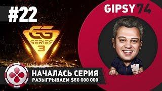 Началась покер серия GGS - разыгрываем $50 000 000 #22