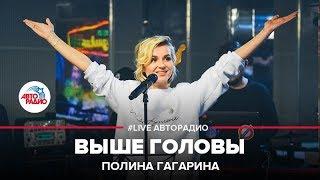 Полина Гагарина - Выше Головы (LIVE @ Авторадио)