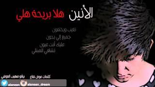 هلا بريحة هلي   الأنين   Hala Breht Hali   AlAnean