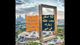 اهم 10 اماكن سياحية يجب عليك زيارتها في دبي
