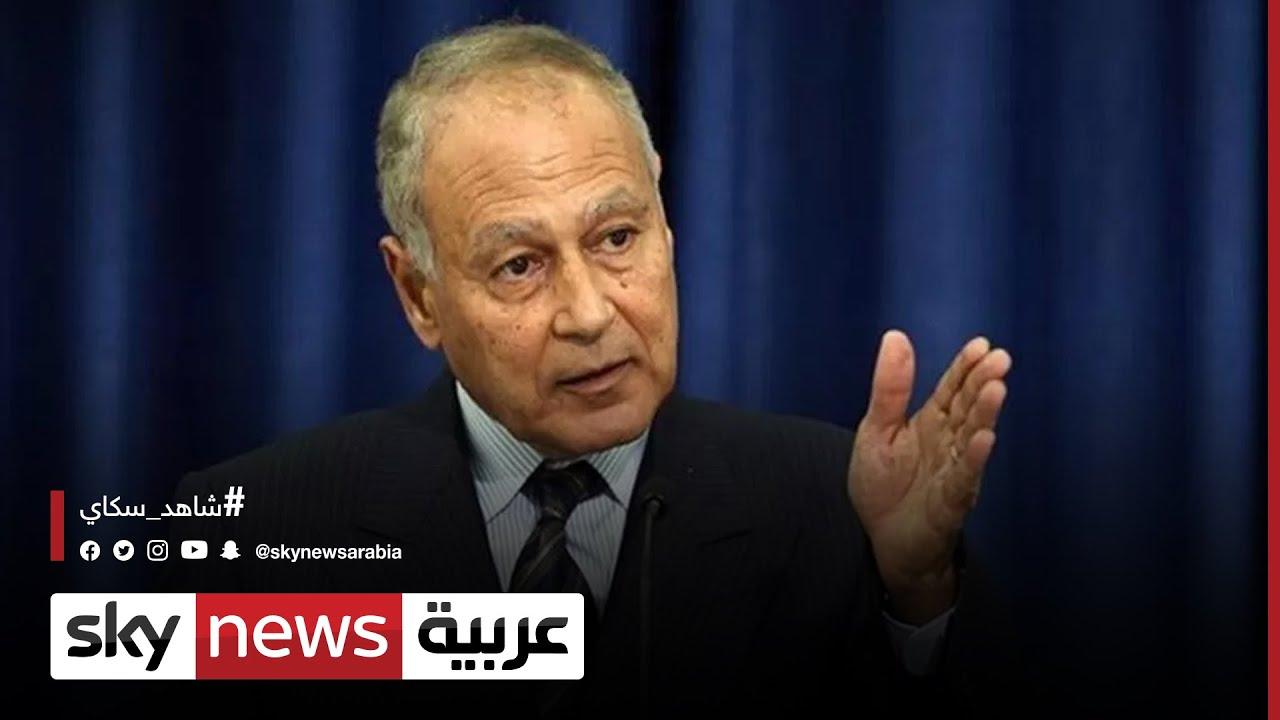 تونس..أبو الغيط: الجامعة تتفهم التطورات السياسية في البلاد  - نشر قبل 1 ساعة